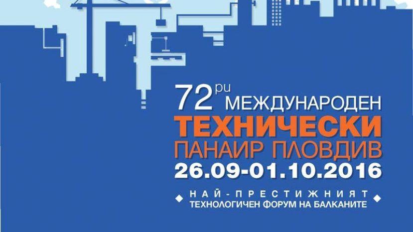 В Пловдиве открылась Международная техническая ярмарка