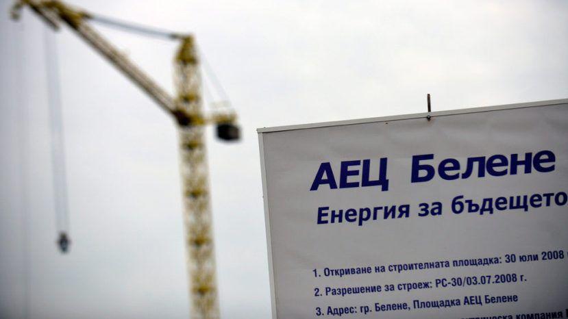 Болгария выделила деньги для погашения долга запроект АЭС «Белене»