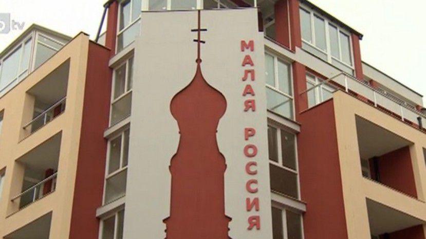 000 граждан России являются официальными собственниками недвижимости вБолгарии