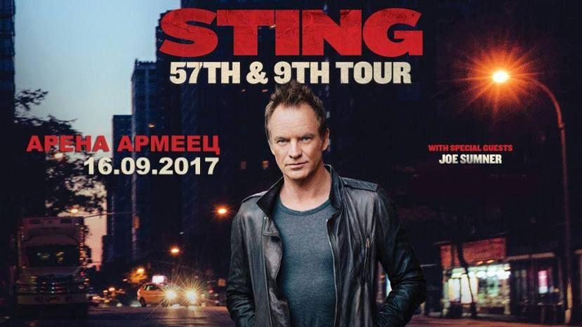 16 сентября в Софии состоится концерт Стинга