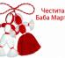 «Баба Марта» – один из любимых болгарских обычаев с тысячелетней традицией
