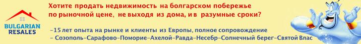 Bulgarian Resales