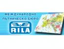 Международное пассажирское бюро Рила