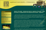 Адвокатское бюро «Трифонов»