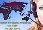 Письменные и устные переводы с и на русский язык
