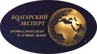 Иммиграционные услуги в Болгарии
