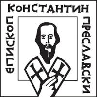"""Шуменският университет """"Епископ Константин Преславски"""""""