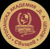 """Стопанска академия """"Д. А. Ценов"""