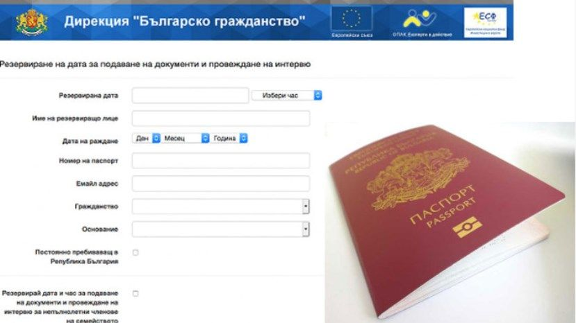 От 20 до 50 человек в день подают заявления на получение гражданства  Болгарии 2a551cf7e1acf