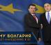 ФАН: Почему Болгария не пускает Македонию в ЕС