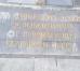 Мартин Заимов е бил арестуван за заличаване на част от надписа върху Паметника на съветската армия