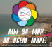 В Болгарии в девятый раз состоится Международный форум-фестиваль молодежи «Мы за мир во всем мире!»